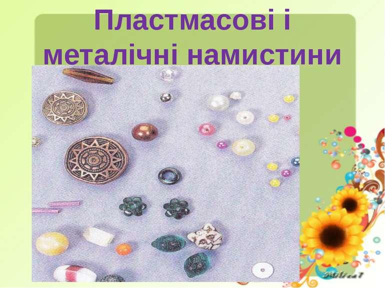 Пластмасові і металічні намистини