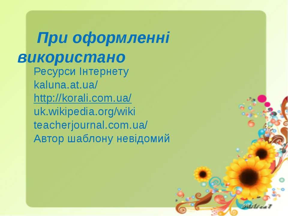 При оформленні використано Ресурси Інтернету kaluna.at.ua/ http://korali.com....