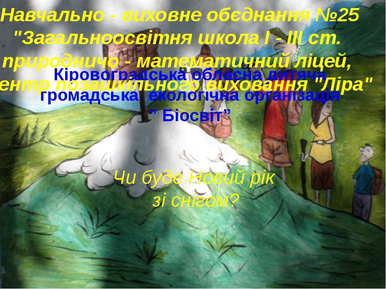 """Кіровоградська обласна дитяча громадська екологічна організація """" Біосвіт"""" Чи..."""
