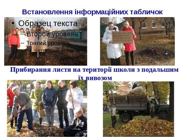 Встановлення інформаційних табличок Прибирання листя на території школи з под...