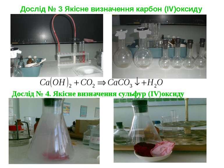 Дослід № 3 Якісне визначення карбон (IV)оксиду Дослід № 4. Якісне визначення ...
