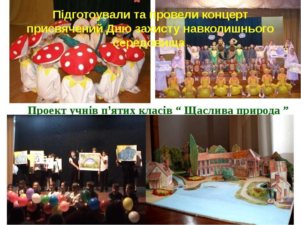 Підготоували та провели концерт присвячений Дню захисту навколишнього середов...
