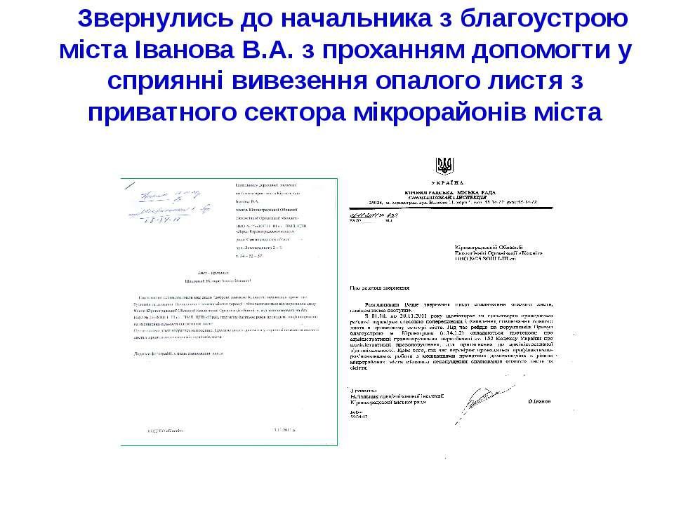 Звернулись до начальника з благоустрою міста Іванова В.А. з проханням допомог...