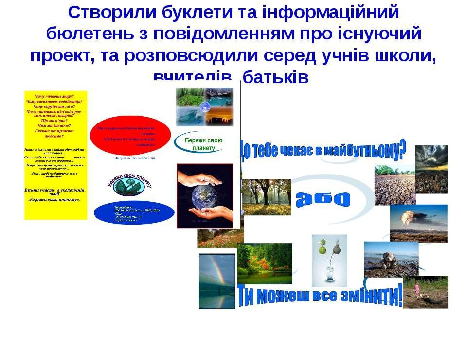 Створили буклети та інформаційний бюлетень з повідомленням про існуючий проек...