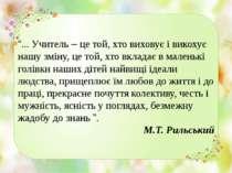 """""""... Учитель – це той, хто виховує і викохує нашу зміну, це той, хто вкладає ..."""