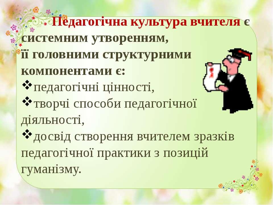 Педагогічна культура вчителя є системним утворенням, її головними структурним...