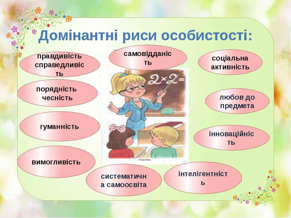 Домінантні риси особистості: вчителя: вимогливість систематична самоосвіта ін...