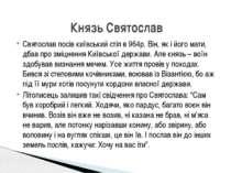 Святослав посів київський стіл в 964р. Він, як і його мати, дбав про зміцненн...