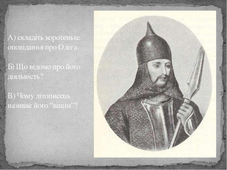 А) складіть коротеньке оповідання про Олега. Б) Що відомо про його діяльність...