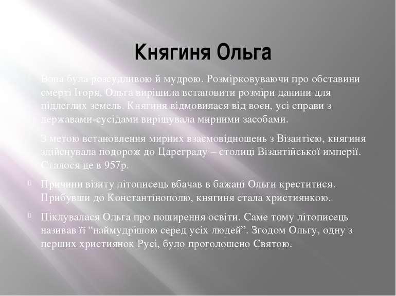 Княгиня Ольга Вона була розсудливою й мудрою. Розмірковуваючи про обставини с...