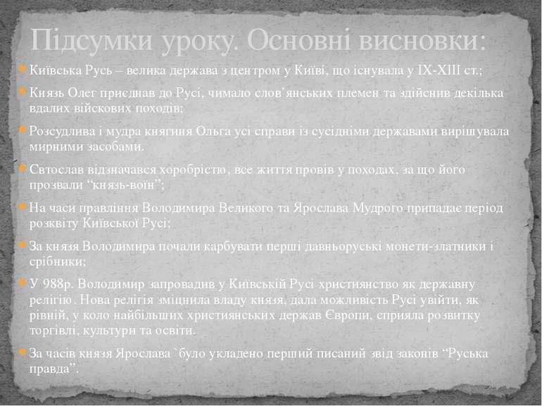 Київська Русь – велика держава з центром у Київi, що iснувала у IX-XIII ст.; ...