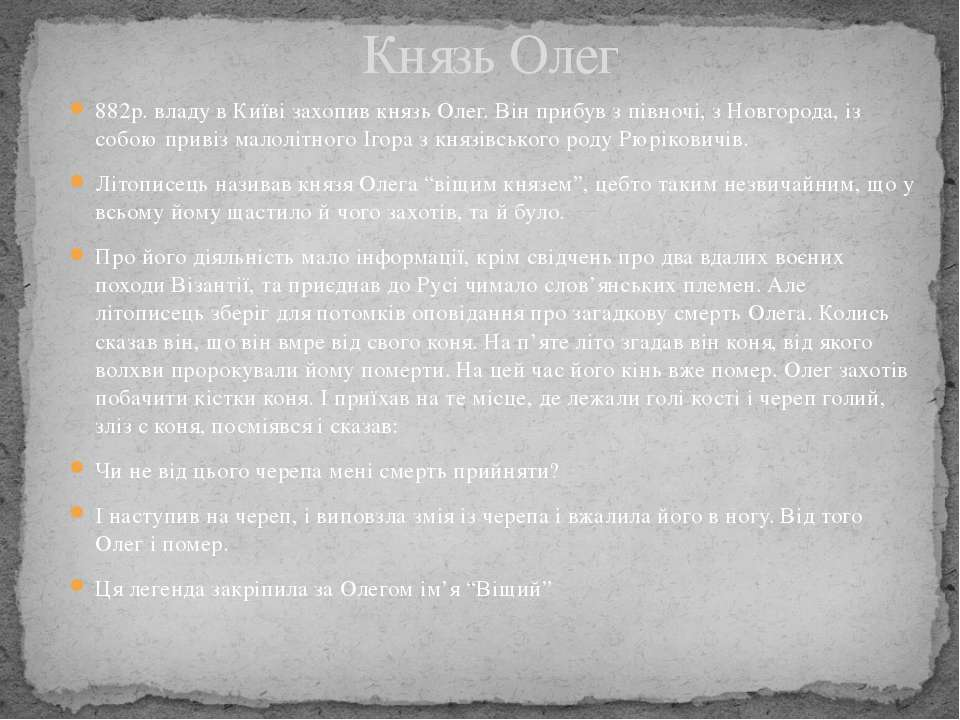 882р. владу в Київi захопив князь Олег. Вiн прибув з пiвночi, з Новгорода, iз...