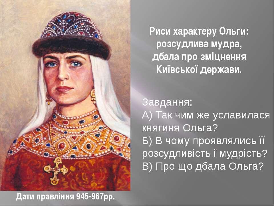 Риси характеру Ольги: розсудлива мудра, дбала про зміцнення Київської держави...