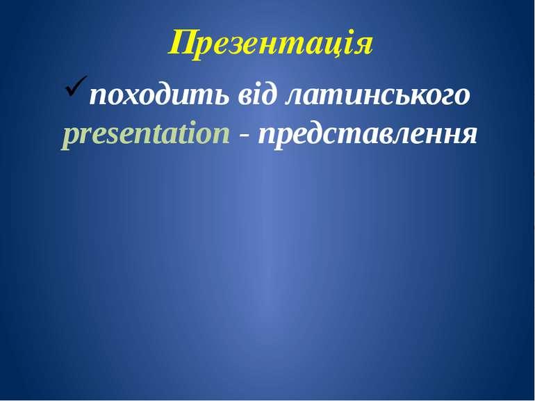 Презентація походить від латинського presentation - представлення