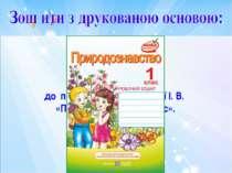 Мечник Ю. до підручника Грущинської І. В. «Природознавство. 1 клас».