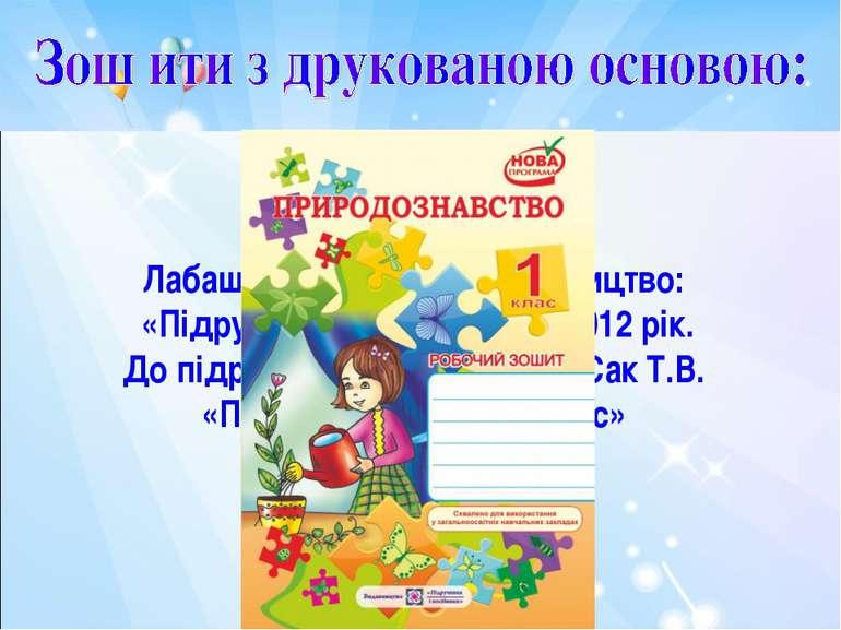 Лабащук О., 48стор., Видавництво: «Підручники і Посібники», 2012 рік. До підр...