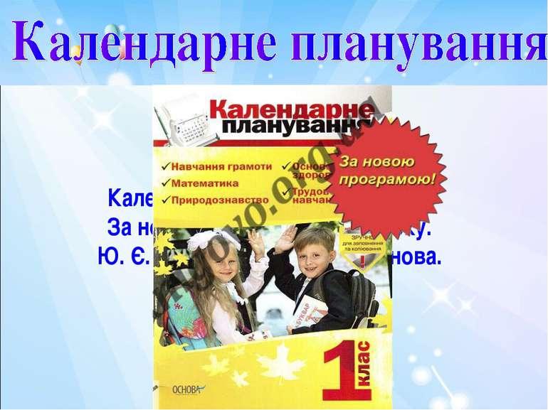 Календарне планування. 1 клас. За новою програмою 2012 року. Ю. Є. Бардакова....