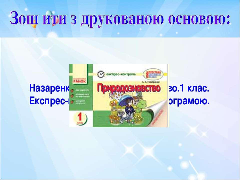 Назаренко А. А.Природознавство.1 клас. Експрес-контроль за новою програмою.