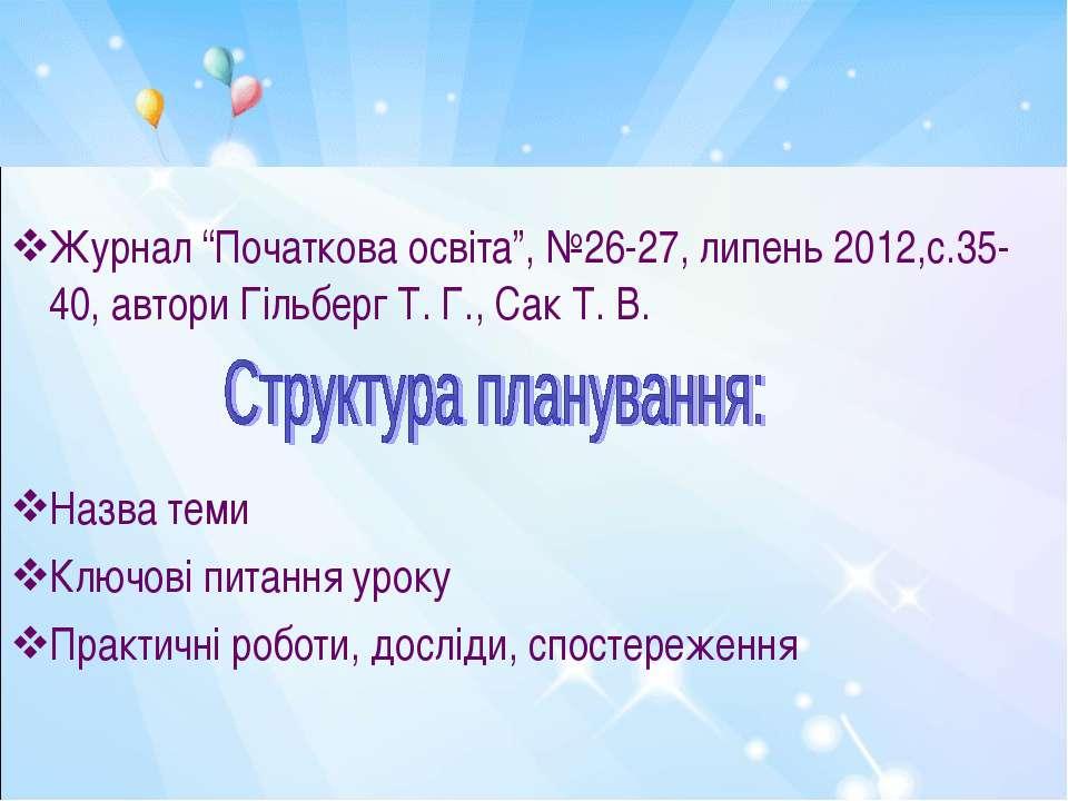 """Журнал """"Початкова освіта"""", №26-27, липень 2012,с.35-40, автори Гільберг Т. Г...."""