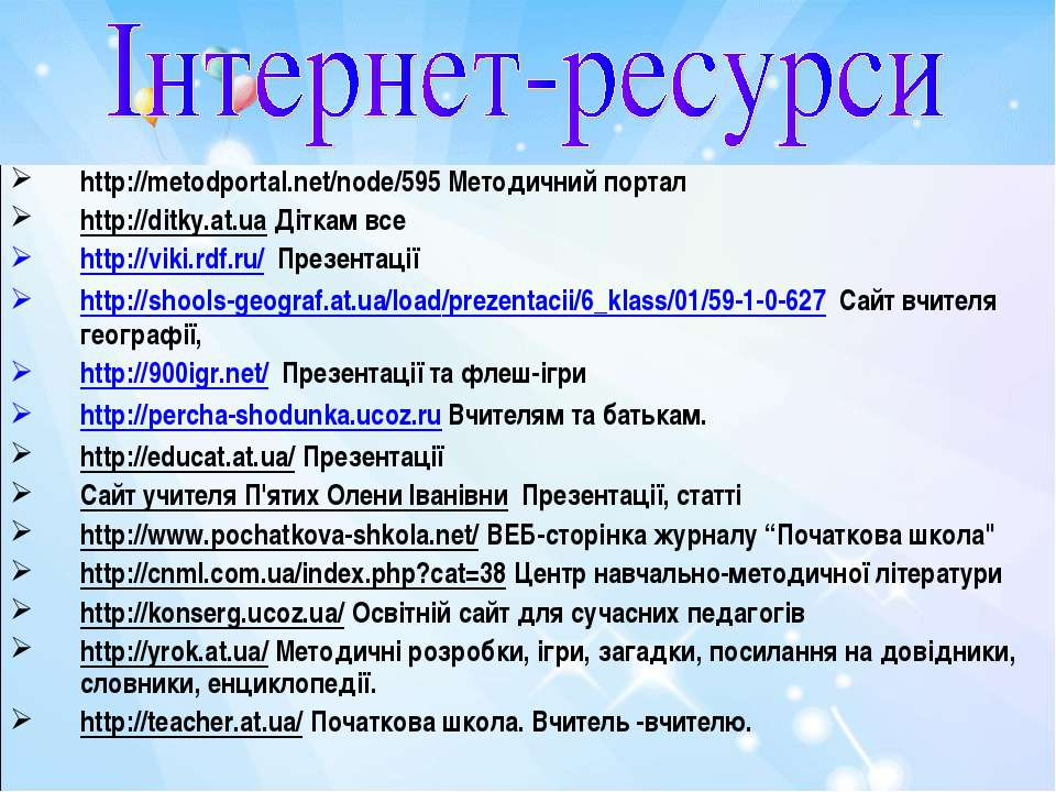 http://metodportal.net/node/595 Методичний портал http://ditky.at.uaДіткам в...