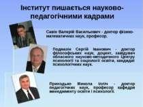 Інститут пишається науково-педагогічними кадрами Савін Валерій Васильович - д...