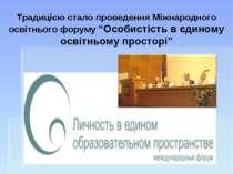 """Традицією стало проведення Міжнародного освітнього форуму """"Особистість в єдин..."""