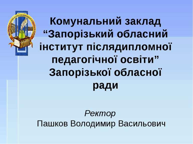 """Комунальний заклад """"Запорізький обласний інститут післядипломної педагогічної..."""