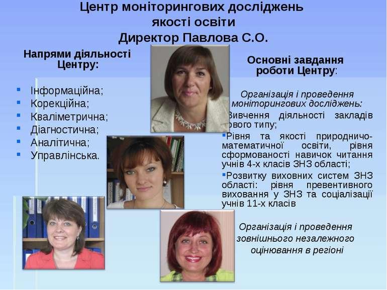 Центр моніторингових досліджень якості освіти Директор Павлова С.О. Напрями д...