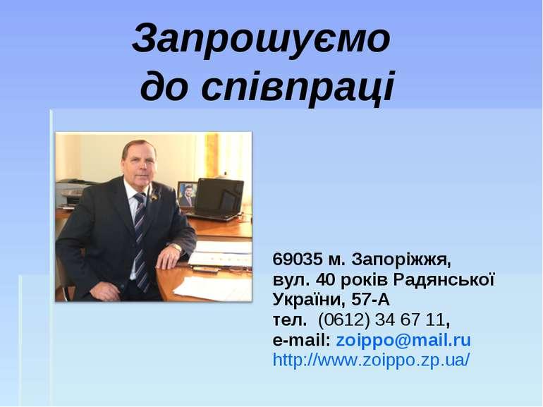 Запрошуємо до співпраці 69035 м. Запоріжжя, вул. 40 років Радянської України,...