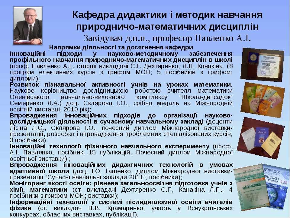 Кафедра дидактики і методик навчання природничо-математичних дисциплін Завіду...