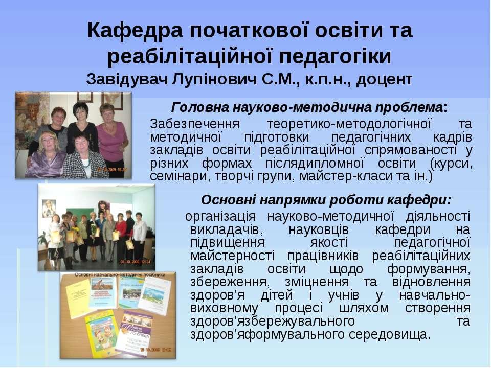 Кафедра початкової освіти та реабілітаційної педагогіки Завідувач Лупінович С...
