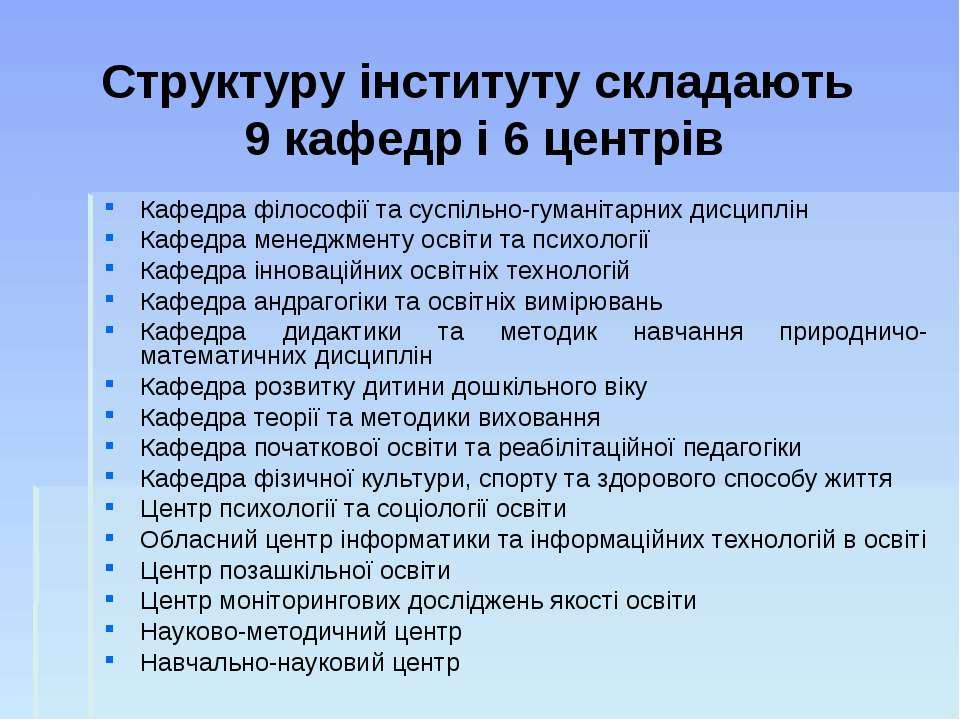 Структуру інституту складають 9 кафедр і 6 центрів Кафедра філософії та суспі...