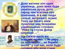 Доки житиме хоч один українець, доки жива буде українська душа, доти народ па...