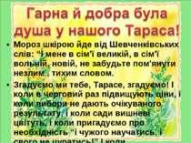 """Мороз шкірою йде від Шевченківських слів: """"І мене в сім'ї великій, в сім'ї во..."""