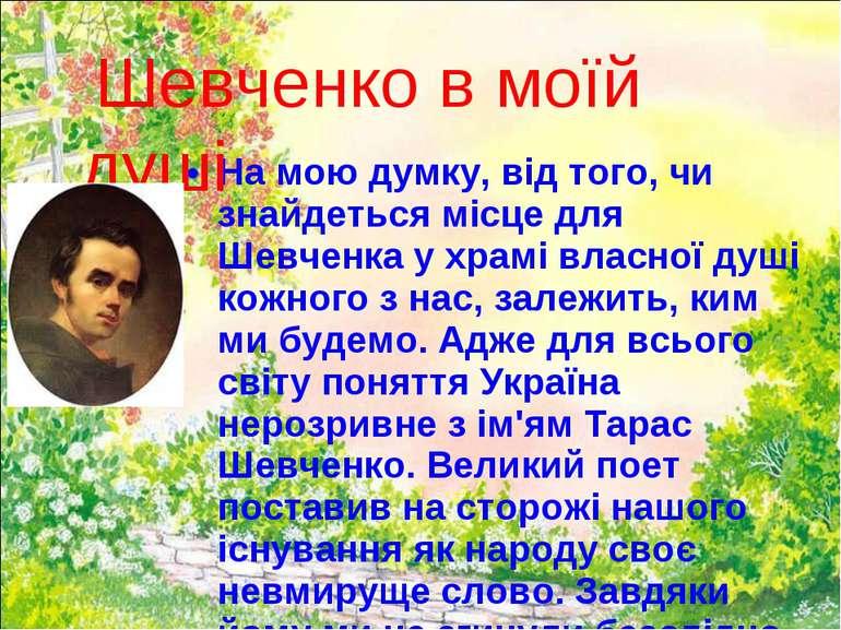 На мою думку, від того, чи знайдеться місце для Шевченка у храмі власної душі...