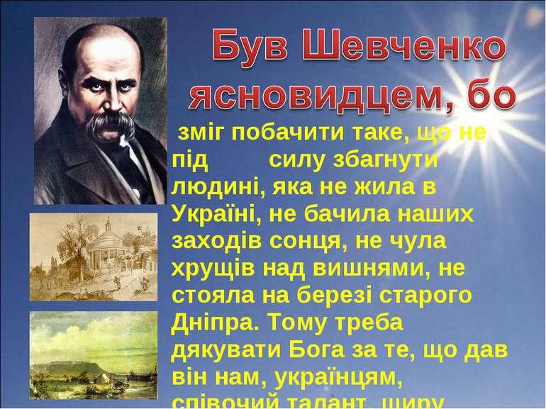 зміг побачити таке, що не під силу збагнути людині, яка не жила в Україні, не...