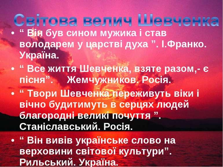 """"""" Він був сином мужика і став володарем у царстві духа """". І.Франко. Україна. ..."""