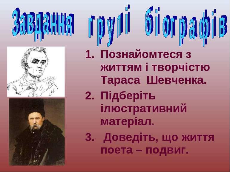 Познайомтеся з життям і творчістю Тараса Шевченка. Підберіть ілюстративний ма...