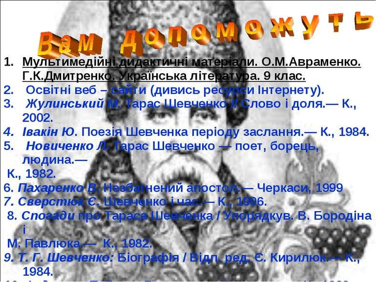 Мультимедійні дидактичні матеріали. О.М.Авраменко. Г.К.Дмитренко. Українська ...