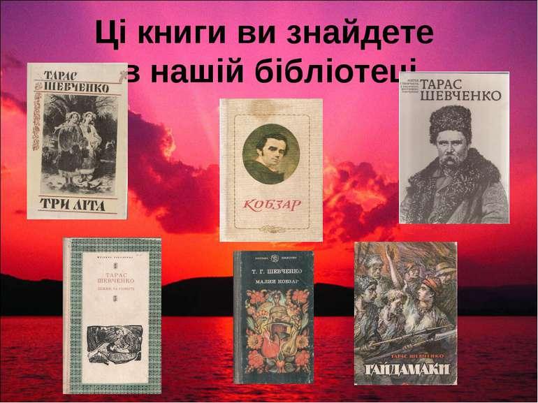 Ці книги ви знайдете в нашій бібліотеці