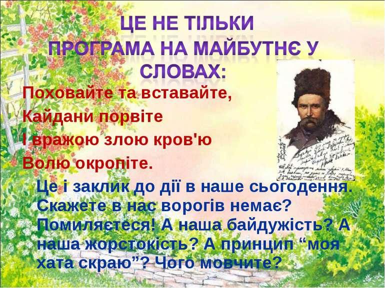 Поховайте та вставайте, Кайдани порвіте І вражою злою кров'ю Волю окропіте. Ц...
