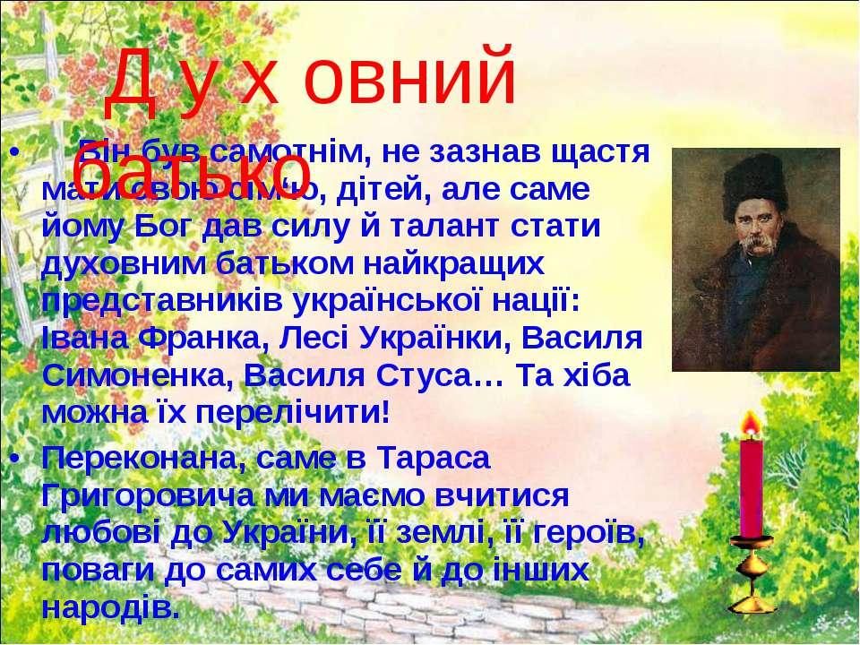 Він був самотнім, не зазнав щастя мати свою сім'ю, дітей, але саме йому Бог д...