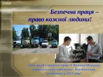 Стан умов і охорони праці в Компаніївському міжшкільному навчально- виробничо...