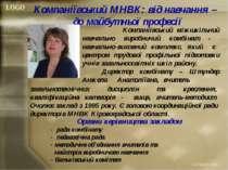 Company Logo Компаніївський МНВК: від навчання – до майбутньої професії Компа...