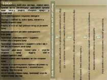 Працеохоронна політика закладу, нормативно-правові акти, рекомендації державн...