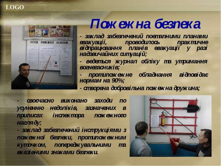 Пожежна безпека - заклад забезпечений поетапними планами евакуації, проводило...