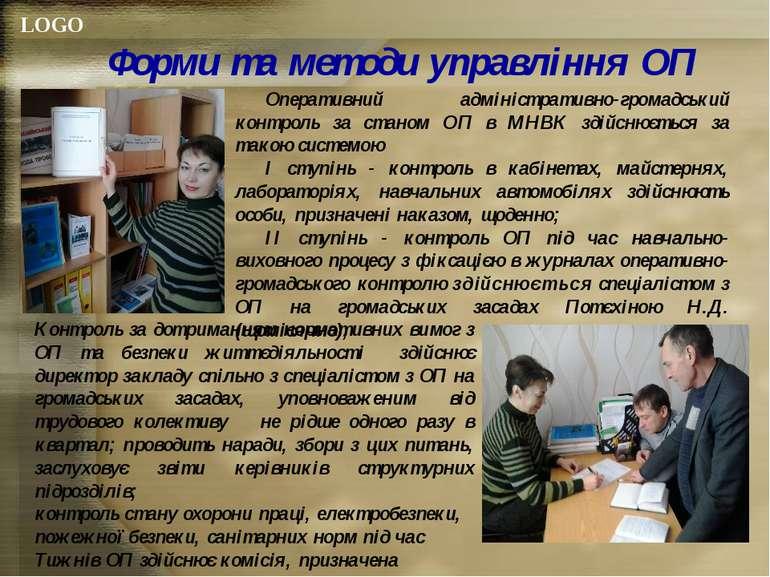 Форми та методи управління ОП Оперативний адміністративно-громадський контрол...