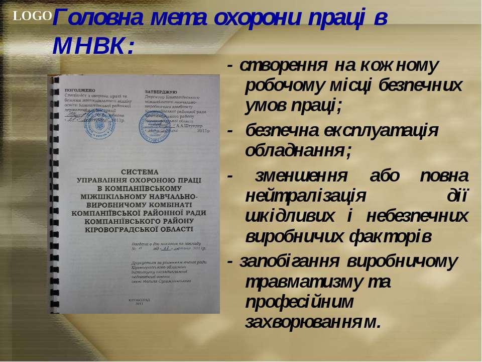 Головна мета охорони праці в МНВК: - створення на кожному робочому місці безп...