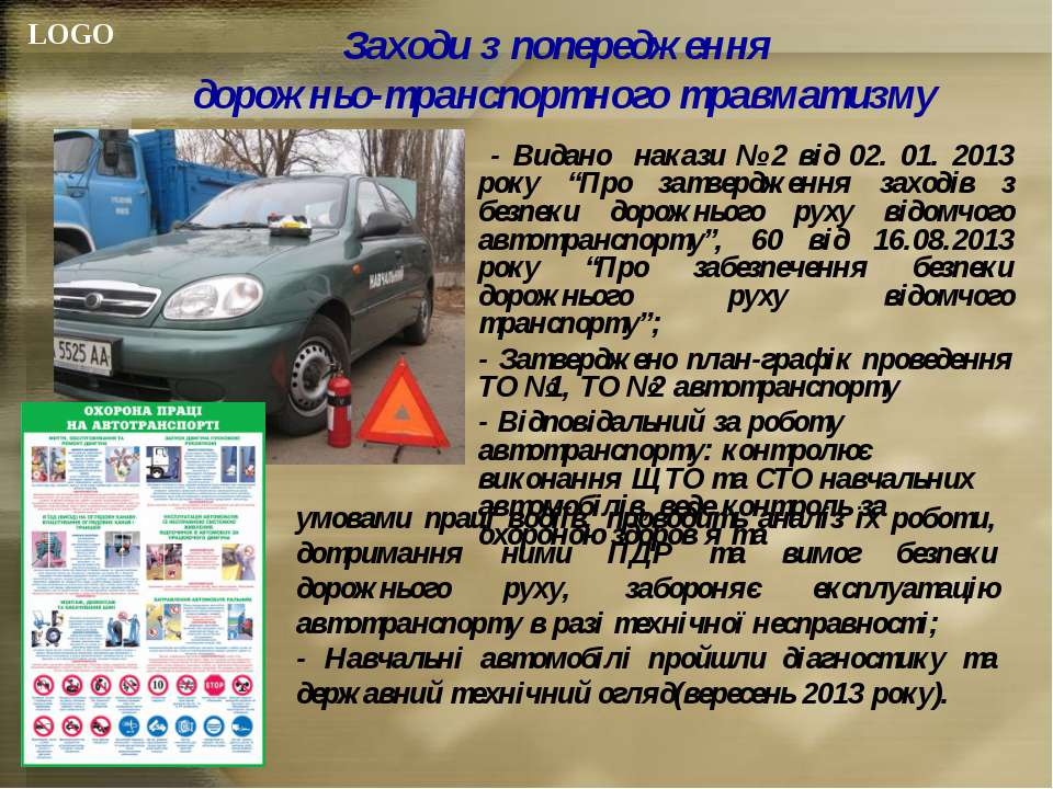 Заходи з попередження дорожньо-транспортного травматизму - Видано накази № 2 ...