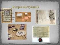 Історія листування